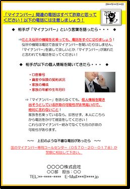mynumber_information.png
